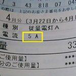 5アンペア